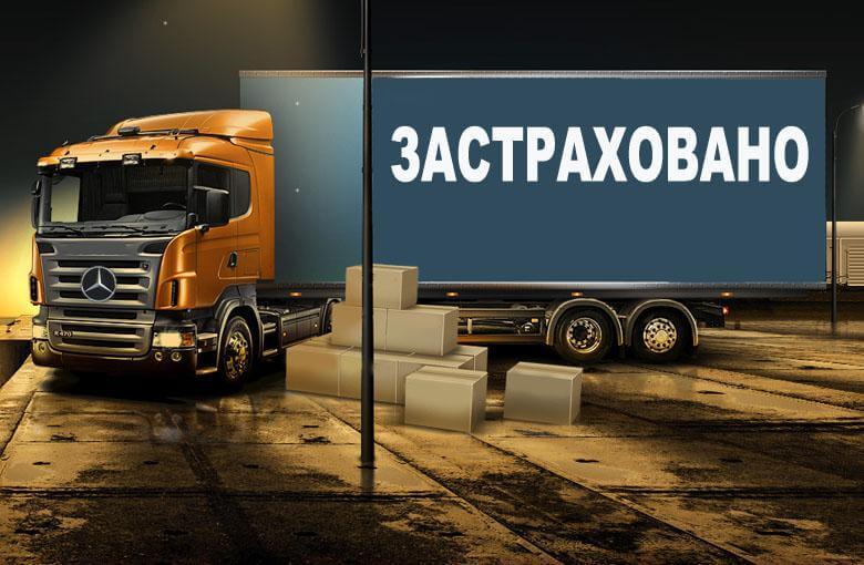 Ответственность при грузовых перевозках