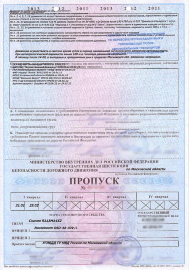 Разрешения на перевозку грузов