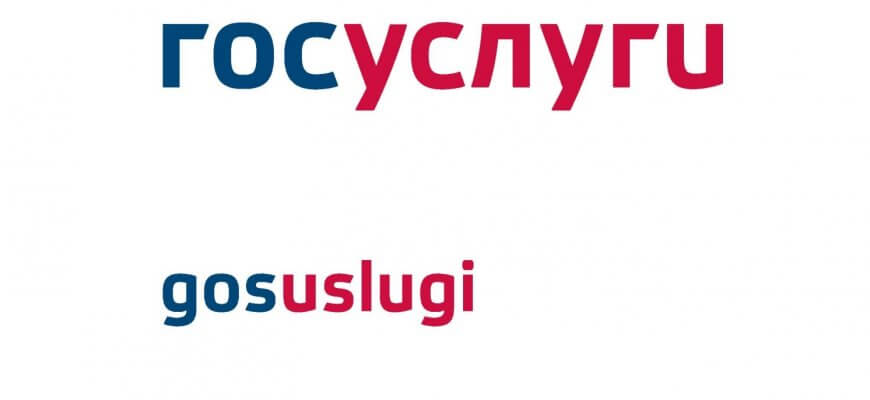 Как зарегистрировать компанию на Госуслугах для работы с ЭЦП?